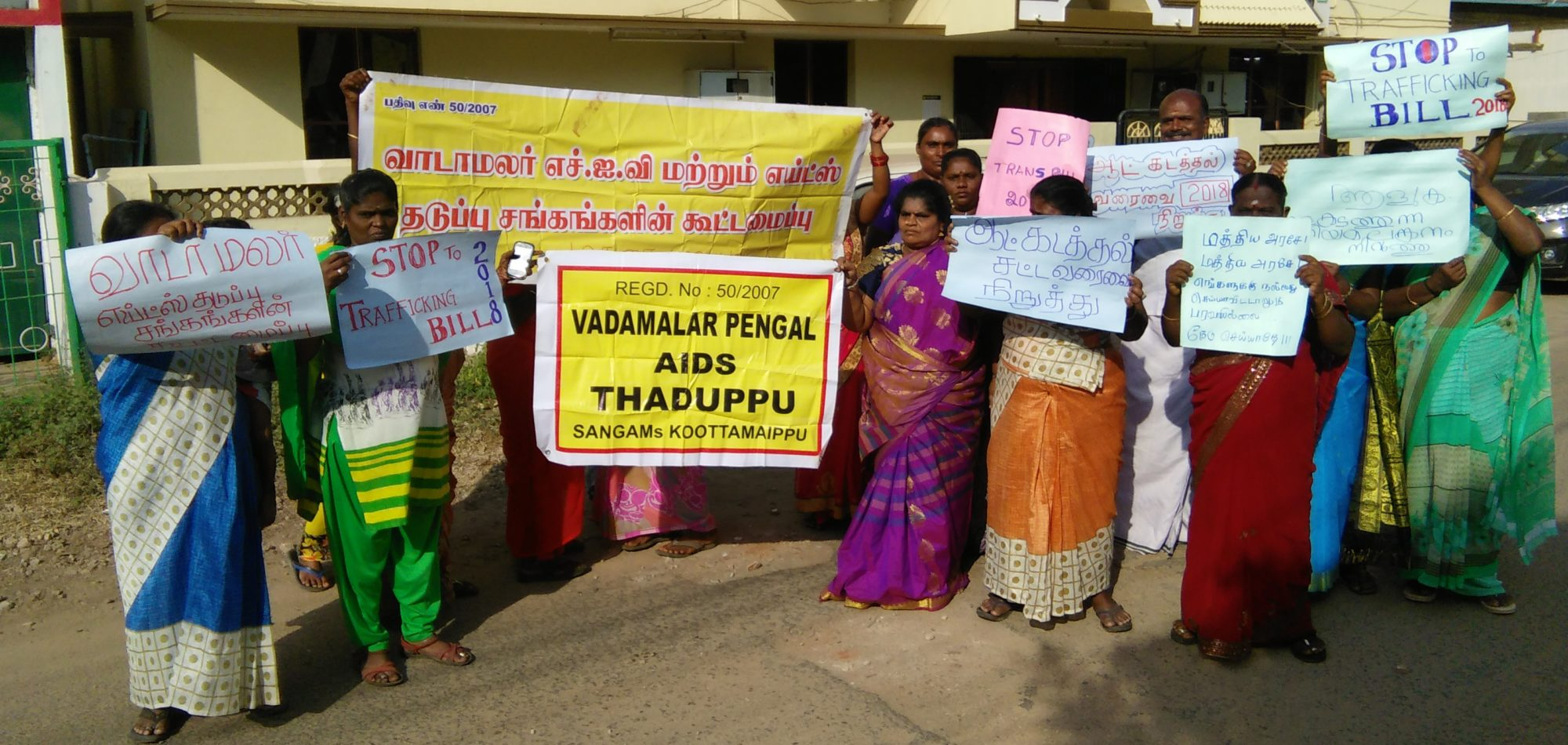 South India AIDS Action Programme